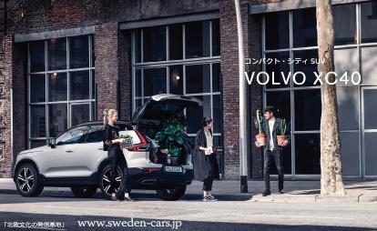 都会で生活するあなたのためのSUV、VOLVO XC40